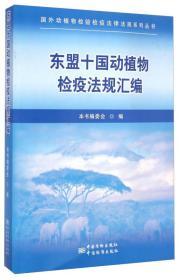 国外动植物检验检疫法律法规系列丛书:东盟十国动植物检疫法规汇编