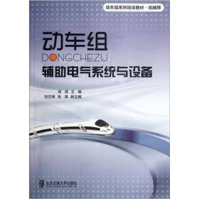 机械师动车组系列培训教材:动车组辅助电气系统与设备