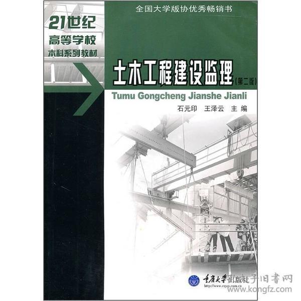 土木工程建設監理