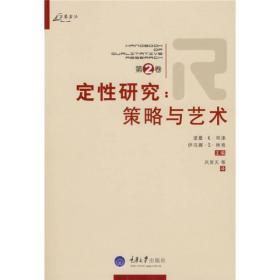 定性研究(第2卷):策略与艺术