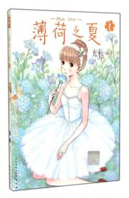 【社版】(简装塑封)薄荷之夏·1(四色)(漫画版)