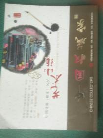 中国收藏家(2016.1一2期合刊一本)