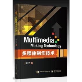 多媒体制作技术