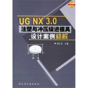 UG NX3.0注塑与冲压级进模具设计案例精解 有光盘
