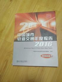 中国城市轨道交通年度报告 2016年
