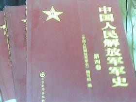中国人民解放军军史(第四。五。六卷)