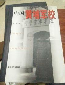 中国黄埔军校