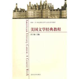 二手正版美国文学经典教程江宁康东南大学出版社9787564124786