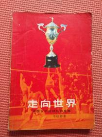 走向世界   中国女子排球队的故事