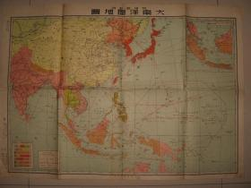 (孔网孤本)  日本放送厅发行 侵华地图 1941年大南洋圈地图 附资源和人口面积比较表
