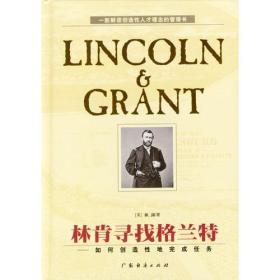 林肯寻找格兰特:如何创造性地完成任务