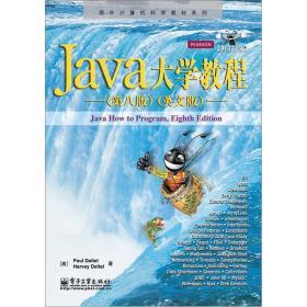 国外计算机科学教材系列:Java大学教程(第8版)(英文版)