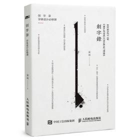 创字录字体设计必修课吴剑人民邮电出版社9787115395535