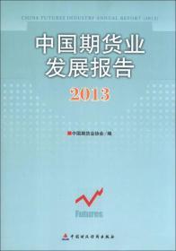 中国期货业发展报告(2013)