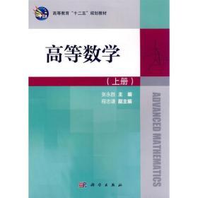 高等数学 张永胜 科学出版社 9787030317773