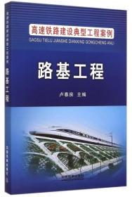 高速铁路建设典型工程案例:路基工程