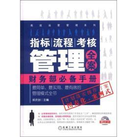 指标、流程、考核管理全案:财务部必备手册
