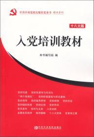 入党培训教材(十九大版)