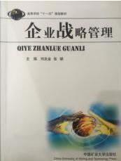 企业战略管理 刘友金 9787811079715