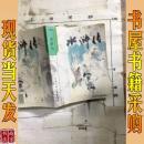 水浒传 中国古典文学名著 少年版
