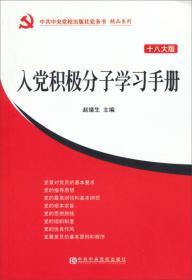 中共中央党校出版社党务书·精品系列:入党积极分子学习手册(十八大版)