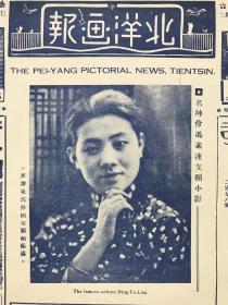 民国十八年《北洋画报》第303期--【名坤伶冯素莲专面】