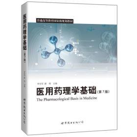 医用药理学基础(第7版)