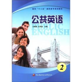 公共英语2