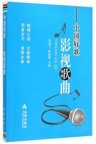 中国好歌 影视歌曲