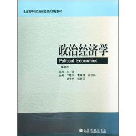 政治经济学(第4版)