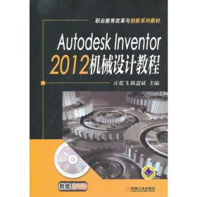 Autodesk Inventor 2012 机械设计教程(职业教育改革与创新系列教材)