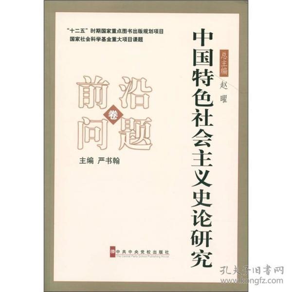 正版新書中國特色社會主義史論研究--前沿問題
