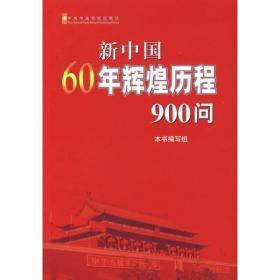 新中国60年辉煌历程900问