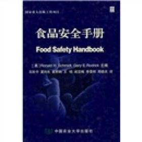 食品安全 手册