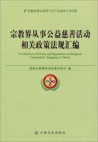 【非二手 按此标题为准】宗教界从事公益慈善活动相关政策法规汇编