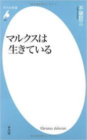 日文原版书 马克思 マルクスは生きている (平凡社新书) – 2009/5/16 不破哲三  (著)