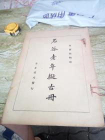 民国十二年上海有正书局珂罗版印第三版,八开本,石谷老年拟古册