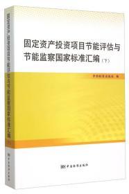 固定资产投资项目节能评价与节能监察国度标准汇编 下 专著 中国标准出版