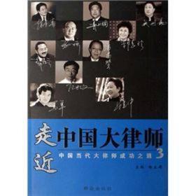 走进中国大律师:中国当代大律师成功之道(第3辑)