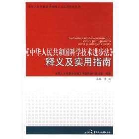 <中国人民共和国科学技术进步法>释义及实用指南