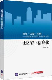 【二手包邮】社区矫正信息化 孙培梁 华中科技大学出版社