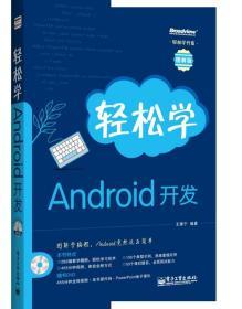 轻松学开发:轻松学Android开发