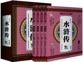 国学精粹珍藏版:水浒传(全4册)(塑封)