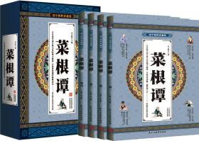 菜根谭 白话文原文译本 国学精粹珍藏版 全4册礼盒装