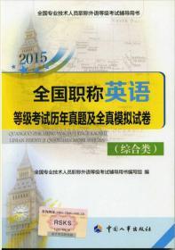 2015全国职称英语等级考试历年真题及全真模拟试卷(综合类)
