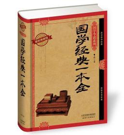 国学今读(耀世典藏版):国学经典一本全