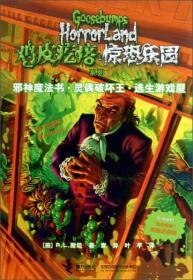 鸡皮疙瘩·惊恐乐园系列:邪神魔法书·灵偶破坏王·逃生游戏屋