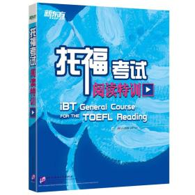 新东方 托福考试阅读特训