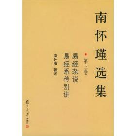 南怀瑾选集(第三卷):易经杂说&易经系传别讲