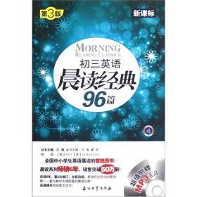 初三英语晨读经典96篇(新课标)(第3版)
